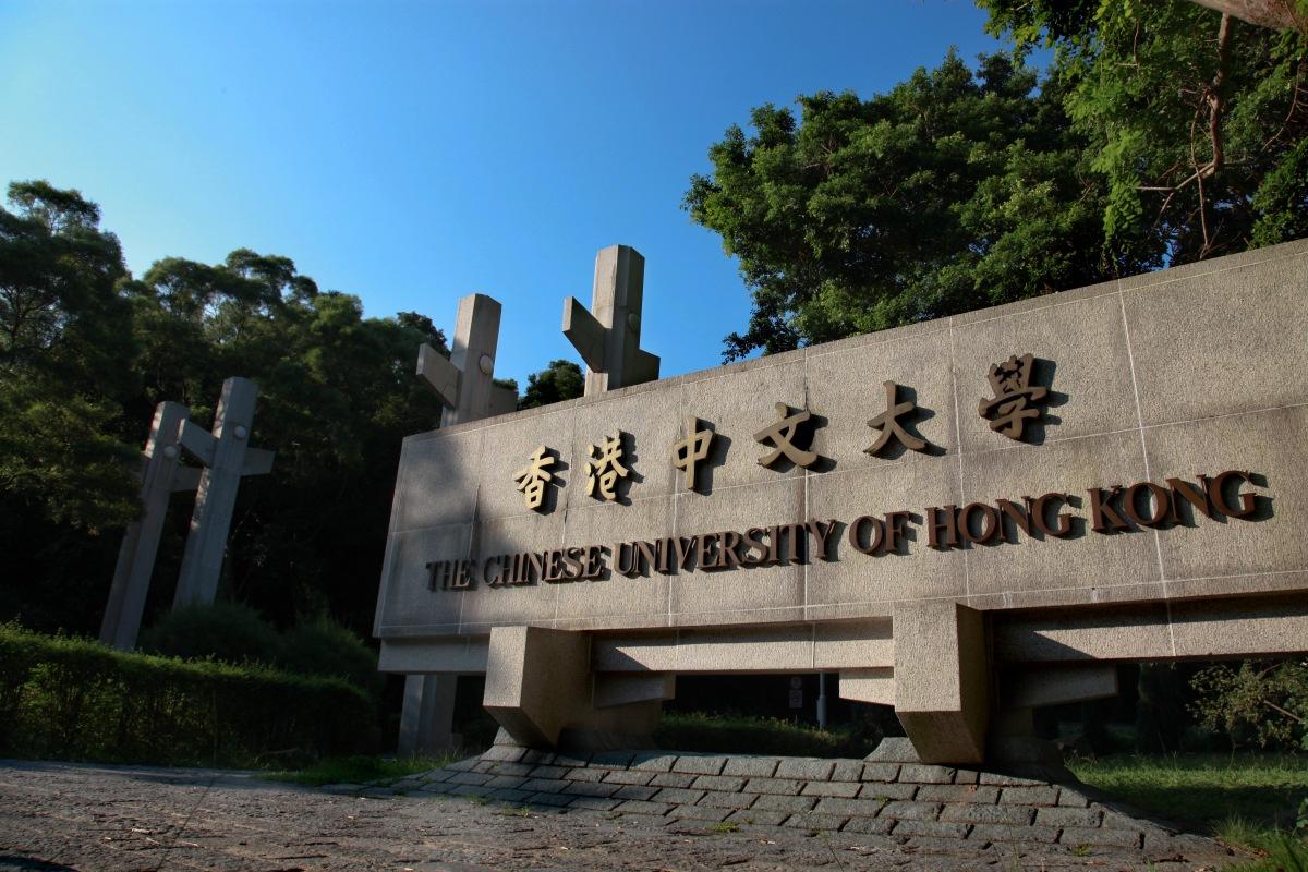 香港中文大學校友慈善基金正式成立